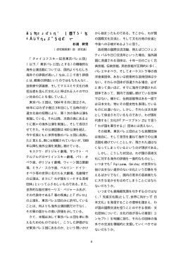 「チャイコフスキー記念東京バレエ 団」海外公演活動からの示唆
