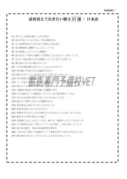 最低覚えておきたい構文 55 選 / 日本語