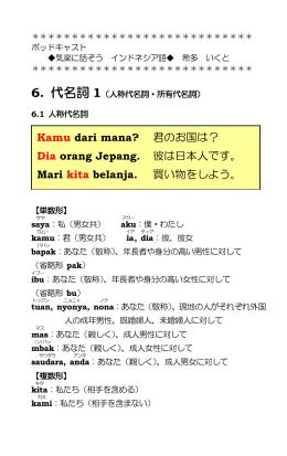 Kamu dari mana? 君のお国は? Dia orang Jepang. 彼は日本人です