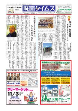 城南タイムス編集長 与倉秀雄氏 死去 安方中 初の金賞