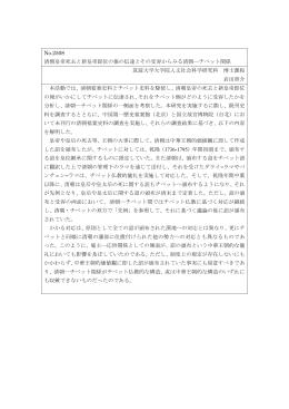 No.2508 清朝皇帝死去と新皇帝即位の報の伝達とその受容からみる