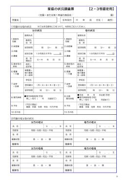 家庭の状況調査票 【2・3号認定用】