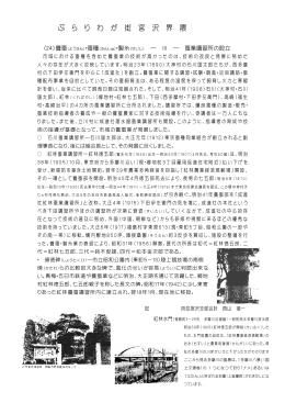 養蚕・蚕種・製糸 -Ⅲ-蚕業講習所の設立