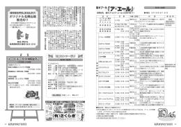 市役所からのおしらせ その2 (PDF 1.25MB)