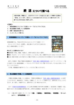 「終活」(PDF 468KB)はこちらです。