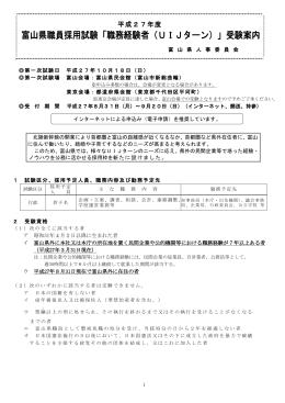 富山県職員採用試験「職務経験者(UIJターン)」受験案内