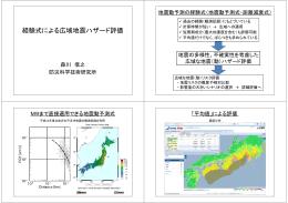 02.経験式による広域地震ハザード評価(森川)