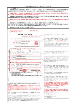実務経験証明書記入要領及び記入例