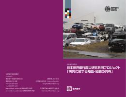 日本世界銀行震災研究共同プロジェクト 「防災に関する知識・経験の共有」