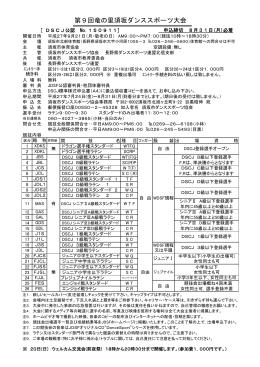 第9回竜の里須坂ダンススポーツ大会 - 長野県ダンススポーツ連盟