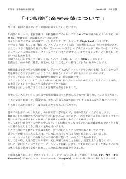 「七高僧①竜樹菩薩について」