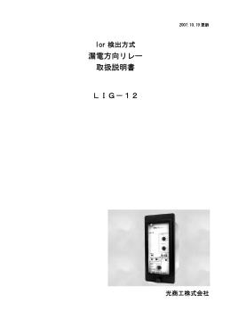 漏電方向リレー 取扱説明書 LIG-12