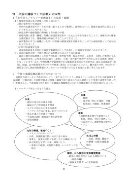 Ⅶ今後の方向性( PDF形式 129 キロバイト)