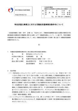 北海道労働局 報道発表資料です。