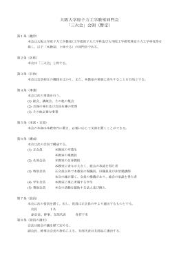 「三火会」会則 - 大阪大学大学院工学研究科 環境・エネルギー工学専攻