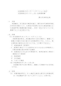 市民救命サポーター・ステーション及びほーむ設置要綱(PDF