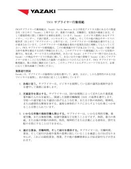 YNCA サプライヤー行動規範