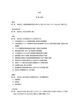 定款 第1章 総則 (商号) 第 1 条 当会社は、大阪港埠頭株式会社と