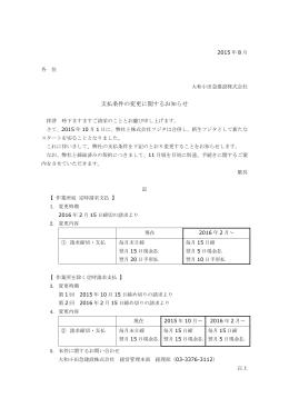 支払条件の変更に関するお知らせ(101KB)