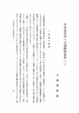 日本近代化への国際的条件 (一)
