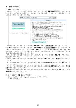 8 検索条件設定 - TAINS(タインズ)日税連税法データベース