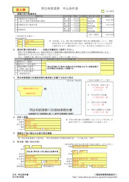 照会相談業務 申込条件書 記入例