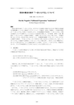 否定の意志を表す「~まいとする」について On the Negative Volitional