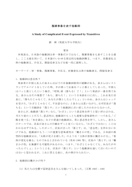 複雑事象を表す他動詞 A Study of Complicated Event Expressed by