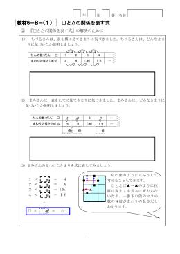 教材6-B-(1) と  の関係を表す式