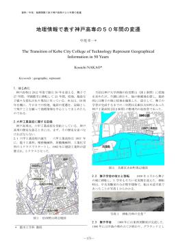地理情報で表す神戸高専の50年間の変遷