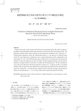超弦理論が表す高次元時空の重力とその測定法の検討
