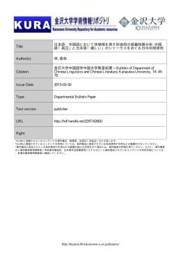 Title 日本語・中国語において快感情を表す形容詞の語義特徴