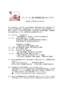 11/3(土・祝)妙定院展と増上寺ミニツアー