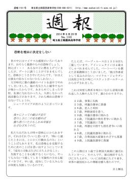 週報1161号 - 埼玉県立朝霞西高等学校ホームページ