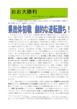 平成24年度山東サッカー部報第 6号