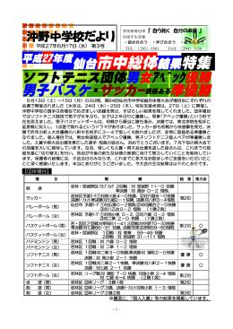 第3号 - 仙台市教育センター