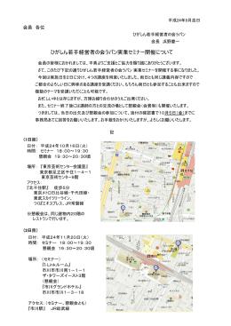 ひがしん若手経営者の会ラパン実業セミナー開催について