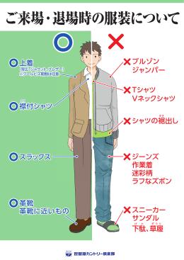 上着 襟付シャツ スラックス 革靴 革靴に近いもの ブルゾン ジャンパー ×T