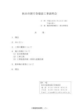 秋田市新庁舎建設工事説明会