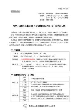 長門石橋工事(久留米市)