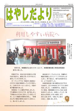 PDFを閲覧する - 林道倫精神科神経科病院