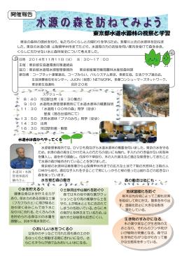 東京都水道水源林の視察と学習 開催報告