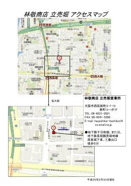 林敬商店 立売堀 アクセスマップ