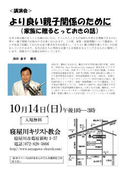 より良い親子関係のために - 日本メノナイトブレザレン教団 寝屋川