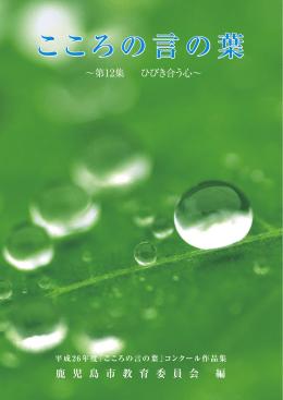 「こころの言の葉」~第12集:ひびき合う心~(平成26年度版