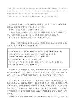 村上さんは、「うれしい言葉の種まきをしよう!」と思い立ち、NHKを退職