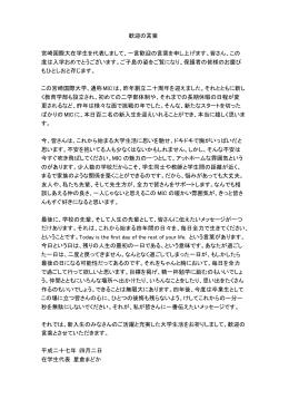 歓迎の言葉 宮崎国際大在学生を代表しまして、一言歓迎