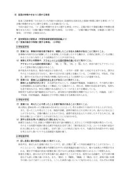 (6) 言葉の特徴やきまりに関する事項 従来〔言語事項〕で示されていた