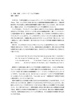人、言葉、英語 ―スティーブ・ジョブズ追悼― 東條 加寿子 10 月 5 日、IT
