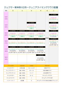 ジェクサー東神奈川2月~ジュニアスイミングクラス配置